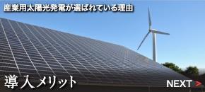 導入メリット 産業用太陽光発電が選ばれている理由