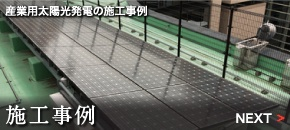 施工事例 産業用太陽光発電の施工事例