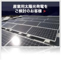 産業用太陽光発電をご検討のお客様
