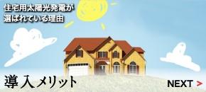導入メリット 住宅用太陽光発電が選ばれている理由
