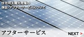 アフターサービス 住宅用太陽光発電の保証・アフターサービスについて