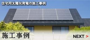 施工事例 住宅用太陽光発電の施工事例