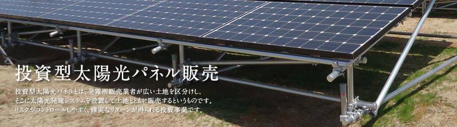投資型太陽光パネル販売