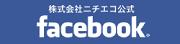 株式会社二チエコ facebook