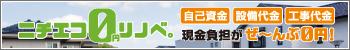 ニチエコ0円リノベ
